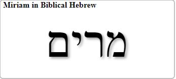 symbol miriam in hebrew